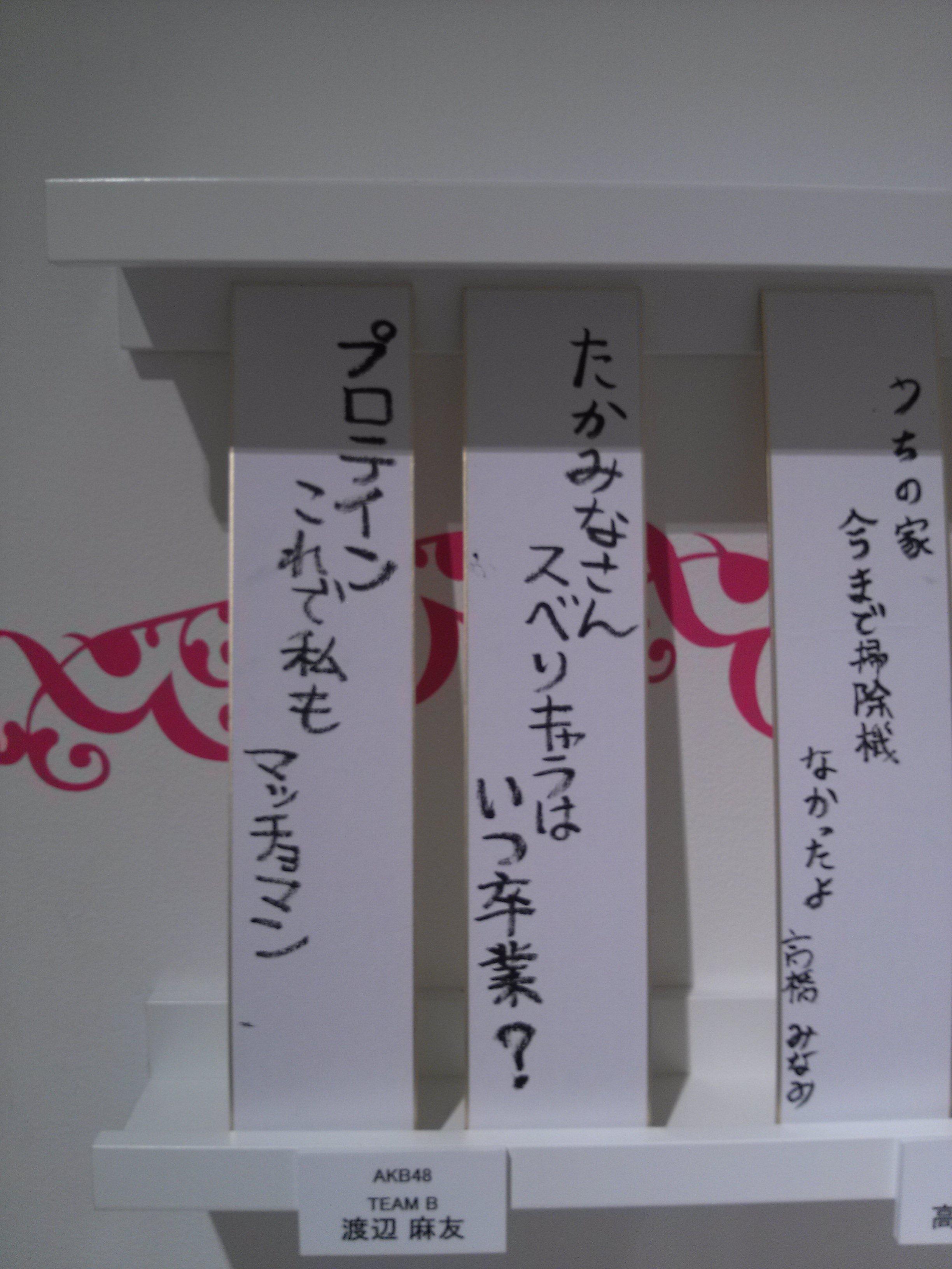 渡辺麻友 川柳