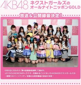 AKB48 ネクストガールズのオールナイトニッポンGOLD